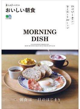 暮らし上手archive おいしい朝食