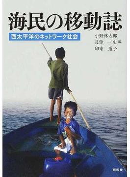 海民の移動誌 西太平洋のネットワーク社会
