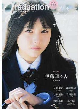 graduation中学卒業 2018(TOKYO NEWS MOOK)