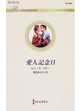 愛人記念日(ハーレクイン・ロマンス)