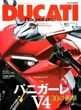 DUCATI Magazine (ドゥカティ マガジン) 2018年 05月号 [雑誌]