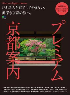 Discover Japan_TRAVEL プレミアム京都案内