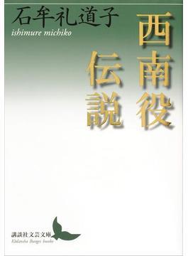 西南役伝説(講談社文芸文庫)