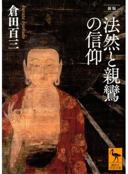 法然と親鸞の信仰 新版(講談社学術文庫)