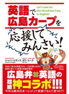 英語で広島カープを応援してみんさい!