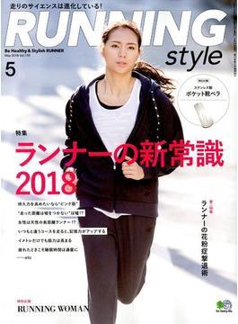 Running Style(ランニングスタイル) 2018年 05月号 [雑誌]