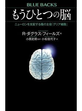 もうひとつの脳 ニューロンを支配する陰の主役「グリア細胞」(ブルー・バックス)