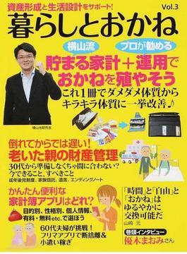 暮らしとおかね 資産形成と生活設計をサポート! Vol.3