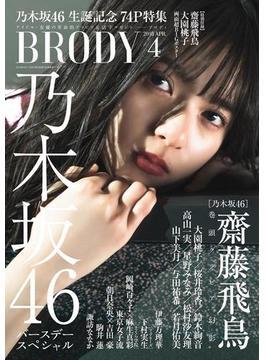 BRODY 2018年4月号(BRODY)