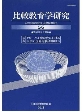 比較教育学研究 56 第53回大会報告・特集グローバル化時代における大学の国際比較(課題研究Ⅰ)