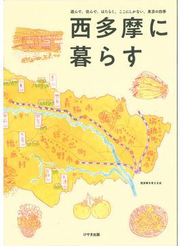西多摩に暮らす 遊んで、住んで、はたらく。ここにしかない、東京の四季