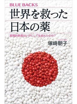 世界を救った日本の薬 画期的新薬はいかにして生まれたのか?(講談社ブルーバックス)