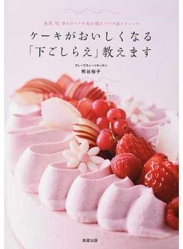 ケーキがおいしくなる「下ごしらえ」教えます 食感、味、香りのステキ度が増すパーツ別テクニック