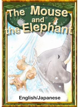 The Mouse and the Elephant 【English/Japanese versions】