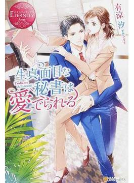 生真面目な秘書は愛でられる Tsubame & Tatsumi(エタニティブックス・赤)