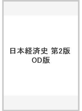 日本経済史 第2版 OD版