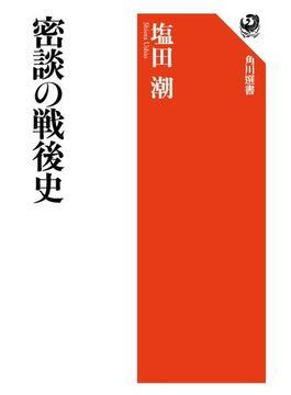 密談の戦後史(角川選書)