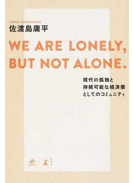 WE ARE LONELY,BUT NOT ALONE 現代の孤独と持続可能な経済圏としてのコミュニティ