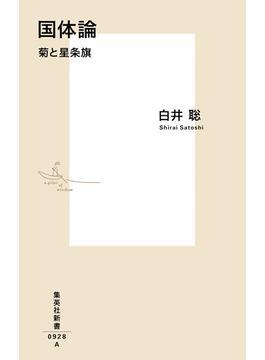 国体論 菊と星条旗(集英社新書)