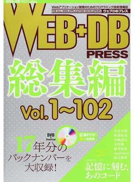 WEB+DB PRESS 総集編5 〈vol.1〜102〉17年分のバックナンバーを大収録!