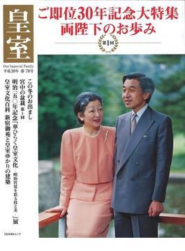 皇室 Our Imperial Family 第78号(平成30年春号) ご即位30年記念大特集両陛下のお歩み 第1回