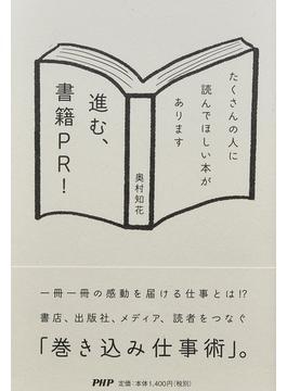 進む、書籍PR! たくさんの人に読んでほしい本があります