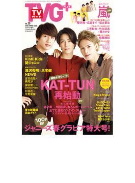 TVガイドPLUS 2018年 5/9号 [雑誌]