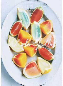 果物と野菜のゼリー 果汁、果肉を詰め込んで。