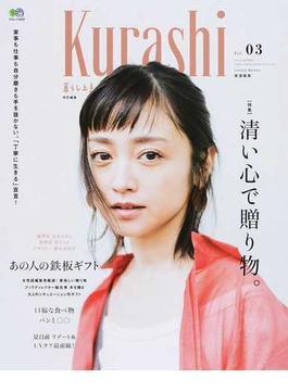 Kurashi 改訂版 Vol.03(2018SPRING) 清い心で贈り物。(エイムック)