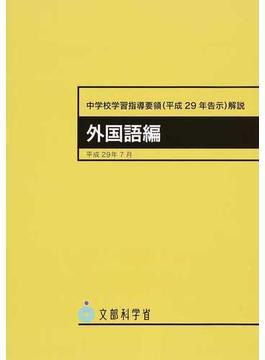 中学校学習指導要領〈平成29年告示〉解説 外国語編