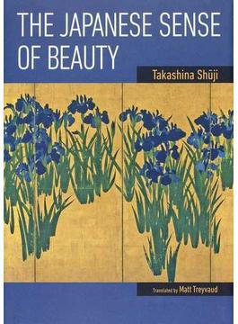 日本人にとって美しさとは何か 英文版