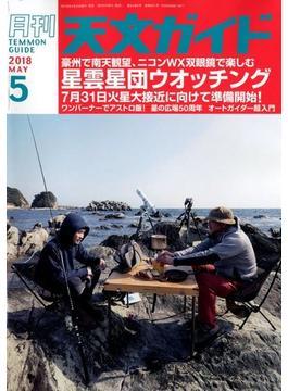 天文ガイド 2018年 05月号 [雑誌]