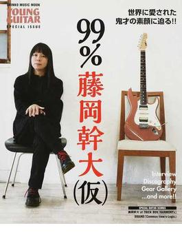 99%藤岡幹大〈仮〉 世界に愛された鬼才の素顔に迫る!!(SHINKO MUSIC MOOK)