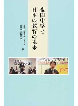 夜間中学と日本の教育の未来
