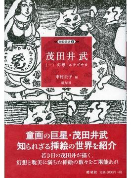 茂田井武 1 幻想・エキゾチカ