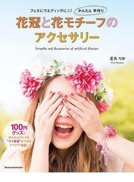 【期間限定価格】花冠と花モチーフのアクセサリー