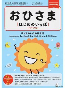 おひさま〈はじめのいっぽ〉 子どものための日本語 4歳〜
