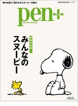 Pen+(ペン・プラス) 【増補決定版】 みんなのスヌーピー  (メディアハウスムック)(MH MOOK)