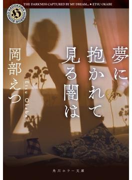 夢に抱かれて見る闇は(角川ホラー文庫)