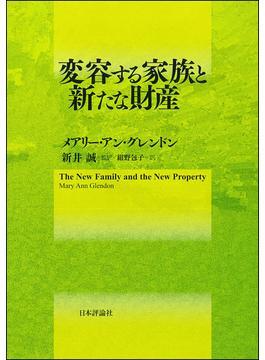 変容する家族と新たな財産