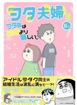 ヲタ夫婦 2 (MOBSPROOF EX)