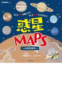 惑星MAPS 太陽系図絵 もしも宇宙を旅したら もしも宇宙でくらせたら