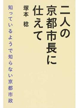 二人の京都市長に仕えて 知っているようで知らない京都市政
