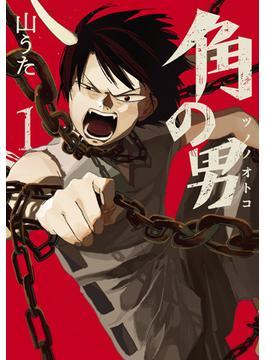 角の男 1 (BUNCH COMICS)(バンチコミックス)