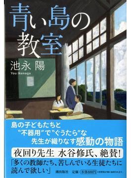 青い島の教室