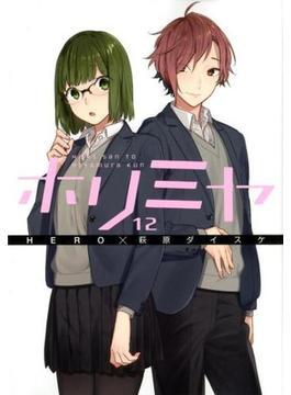 ホリミヤ 12 HORI SAN TO MIYAMURA KUN (G FANTASY COMICS)(Gファンタジーコミックス)