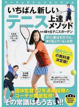いちばん新しいテニス上達メソッド(PERFECT LESSON BOOK)