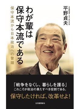 わが輩は保守本流である 保守本流から日本政治への警鐘