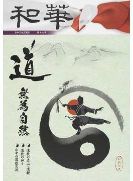 和華 日中文化交流誌 第17号 特集「道」