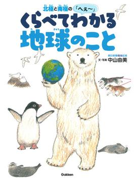 北極と南極の「へぇ〜」くらべてわかる地球のこと